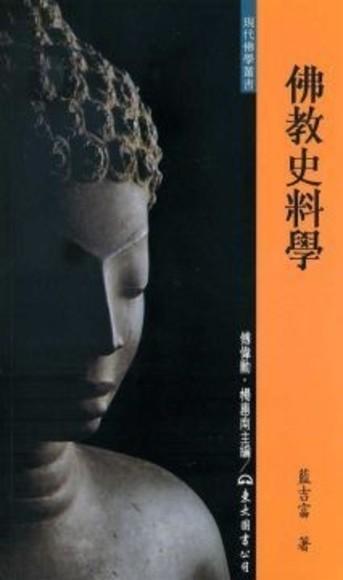 佛教史料學(二版)