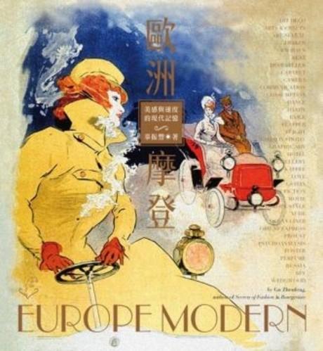 歐洲摩登:美感與速度的現代記憶(平裝)