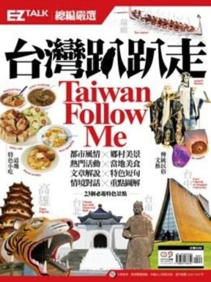 台灣趴趴走Taiwan Follow Me!:EZ TALK總編嚴選特刊(1書1MP3)