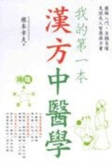 我的第一本漢方中醫學(平裝)