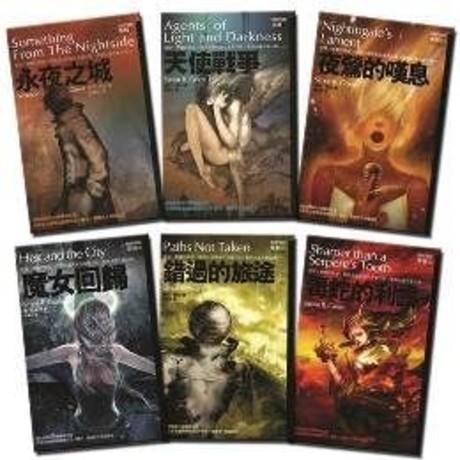 夜城系列套書:莉莉絲之章(1~6)