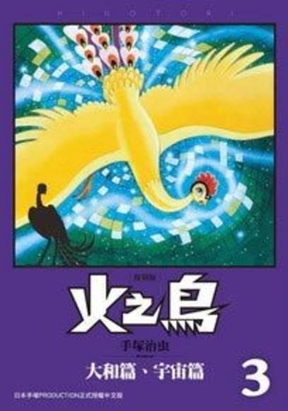 火之鳥 復刻版(3)