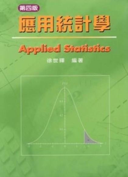 應用統計學(四版)