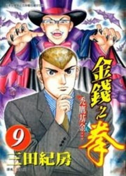 金錢之拳(9)(平裝)