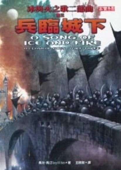 冰與火之歌二部曲卷三 - 兵臨城下