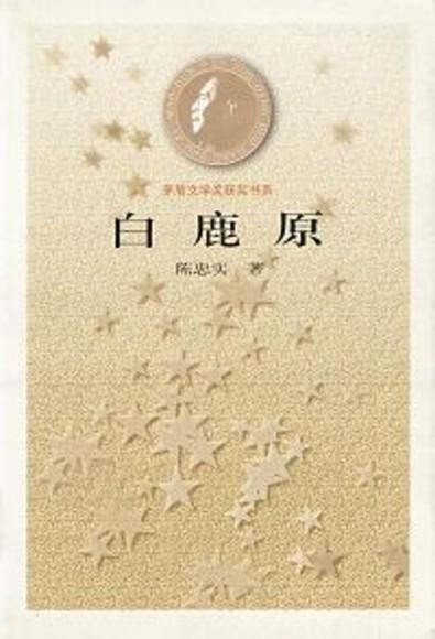 白鹿原(簡體書)