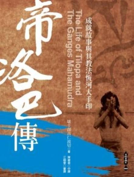 帝洛巴傳:成就故事與其教法恆河大手印