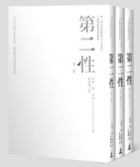 第二性(唯一法文直譯經典中文全譯本,三冊精裝限量典藏版)(精裝)