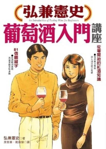 弘兼憲史葡萄酒入門講座(平裝)