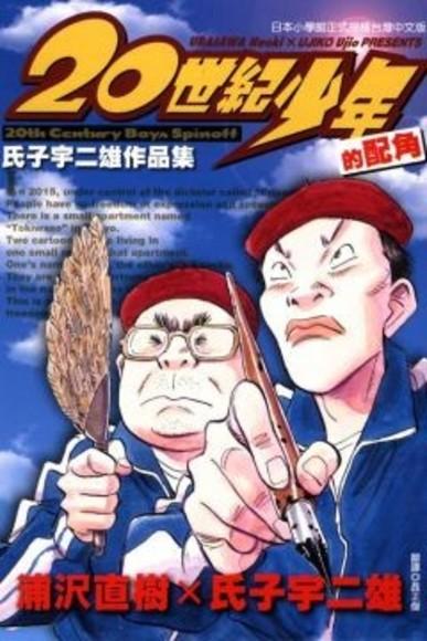 20世紀少年的配角~氏子宇二雄作     全