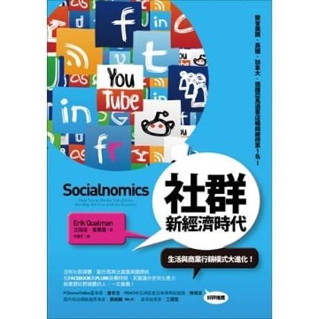 社群新經濟時代: 生活與商業行銷模式大進化(平裝)