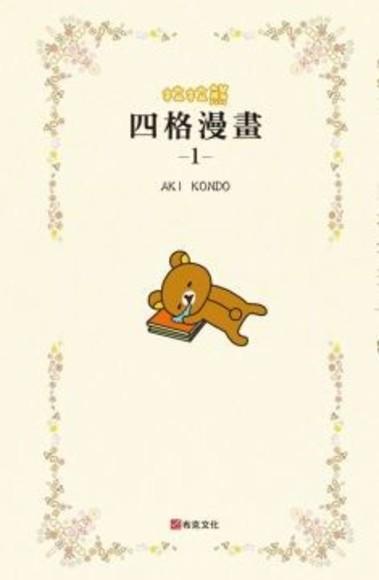 拉拉熊四格漫畫 1