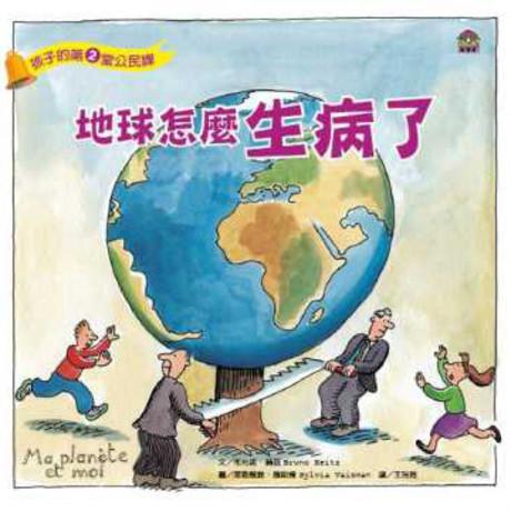 孩子的第2堂公民課─地球怎麼生病了(精裝)