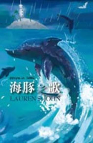 海豚之歌 (平裝)