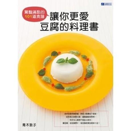 101道驚艷滿點 讓你更愛豆腐的料理書