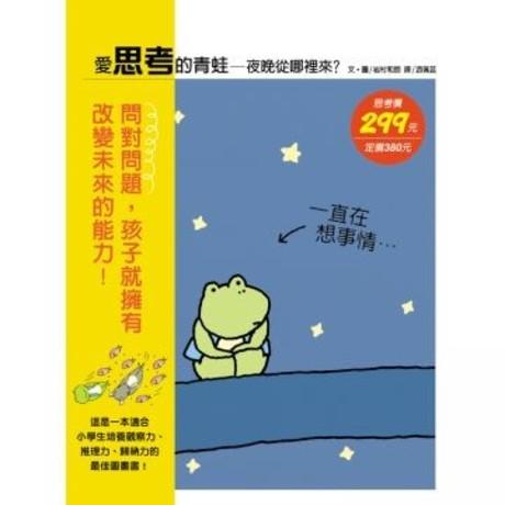 愛思考的青蛙:夜晚從哪裡來?(新版)(精裝)