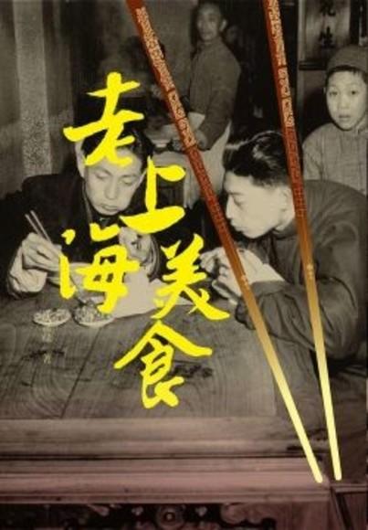 風味:老上海美食
