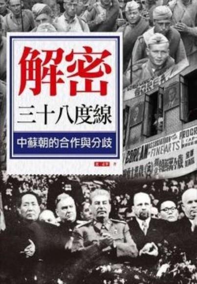 解密三十八度線:中蘇朝的合作與分歧
