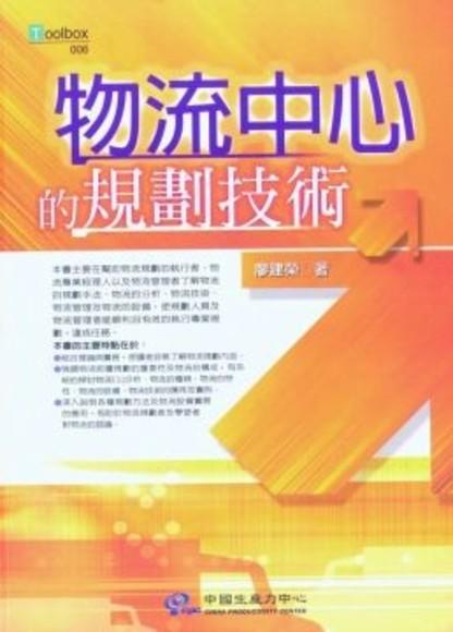 物流中心的規劃技術(精裝)