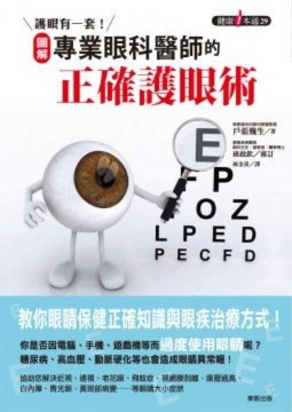 護眼有一套!專業眼科醫師的正確護眼術
