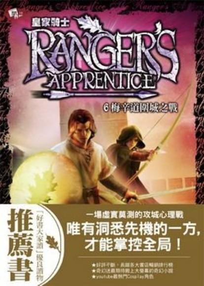 皇家騎士 6– 梅辛道圍城之戰 (Rangers Apprentice 6 The Siege Of Macindaw )