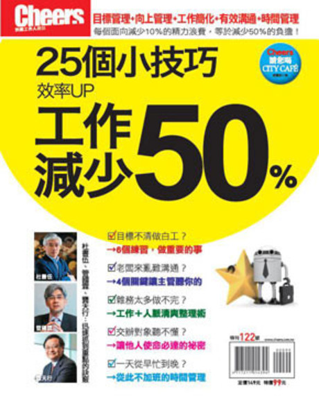 Cheers雜誌特刊-25個小技巧,效率up 50%,工作減少50%