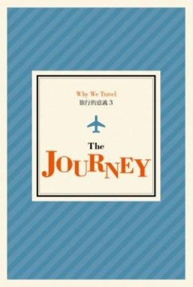 旅行的意義3:The JOURNEY