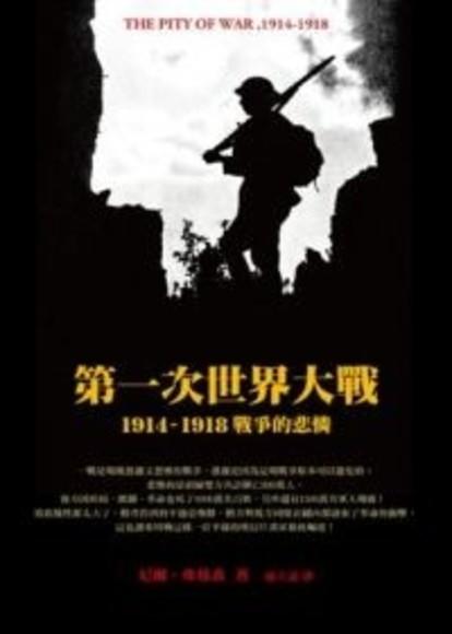 第一次世界大戰1914~1918