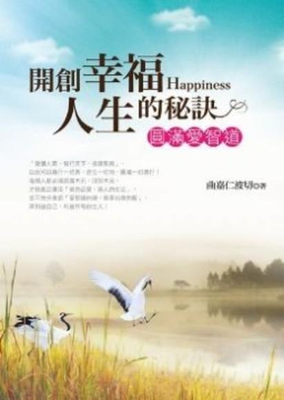 開創幸福人生的秘訣:圓滿愛智道