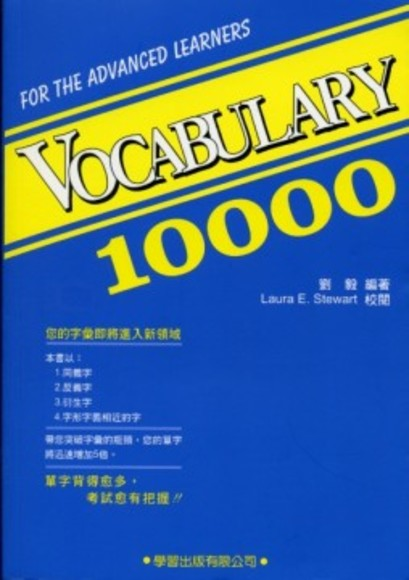 Vocabulary 10000(書+MP3)(平裝)