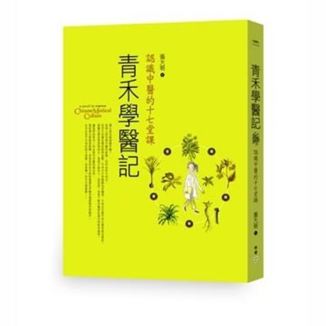 青禾學醫記:認識中醫的十七堂課(平裝)