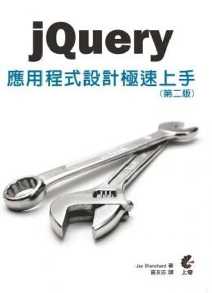 jQuery應用程式設計極速上手(第二版)