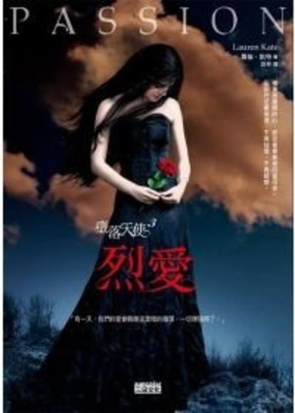 墮落天使3:烈愛(平裝)