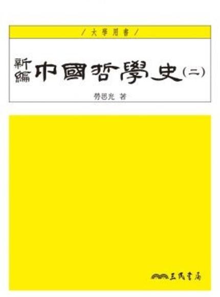 新編中國哲學史(二)(四版)