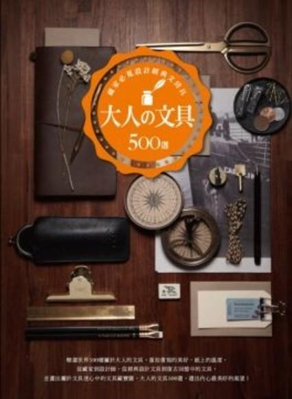 大人的文具500選:藏家必蒐設計經典文房具