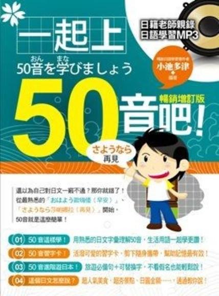 一起上50音吧!暢銷增訂版(附贈:日籍老師親錄日語學習MP3)