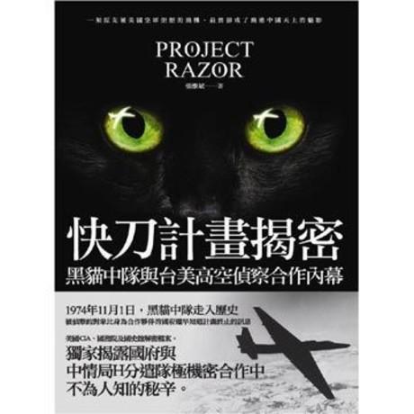 快刀計畫揭密:黑貓中隊與台美高空偵察合作內幕