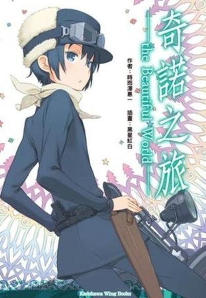 Kadokawa Wing Books 奇諾之旅(全)