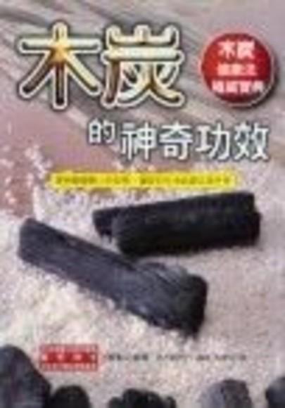 木炭的神奇功效(平裝)