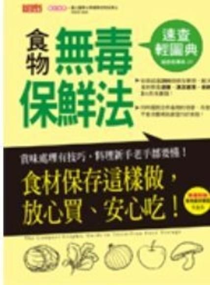 食物無毒保鮮法速查輕圖典:食材保存這樣做,放心買、安心吃!