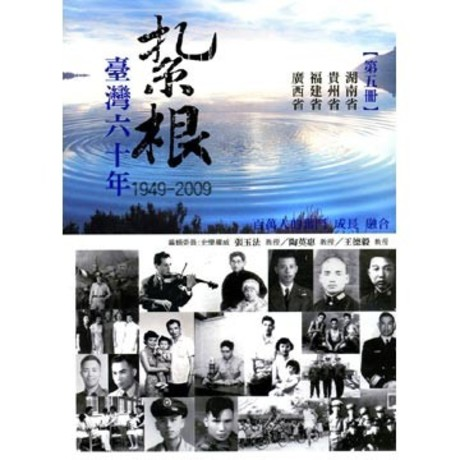 紥根臺灣六十年(第五冊)