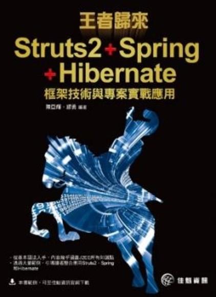 王者歸來:王者歸來:Struts2+Spring+Hibernate框架技術與專案實戰應用