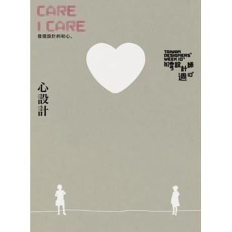 心.設計:台灣設計師週10(平裝)