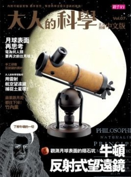 大人的科學07:牛頓反射式望遠鏡