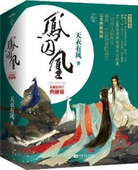 鳳囚凰.五周年修訂典藏版(全三冊)