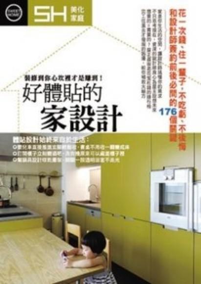 好體貼的家設計:和設計師簽約前後必問的176個關鍵