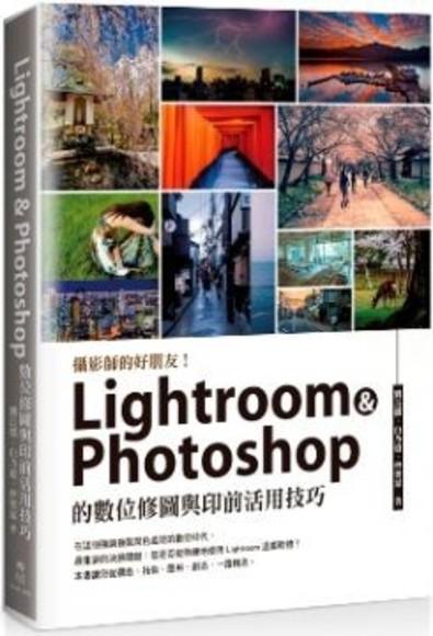 攝影師的好朋友!Lightroom&Photoshop的數位修圖與印前活用技巧
