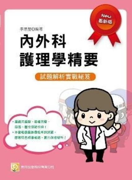 內外科護理學精要(三版)