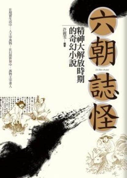 六朝誌怪:精神大解放時期的奇幻小說