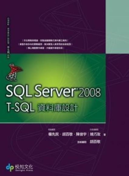 SQL Server 2008 T-SQL 資料庫設計(平裝)